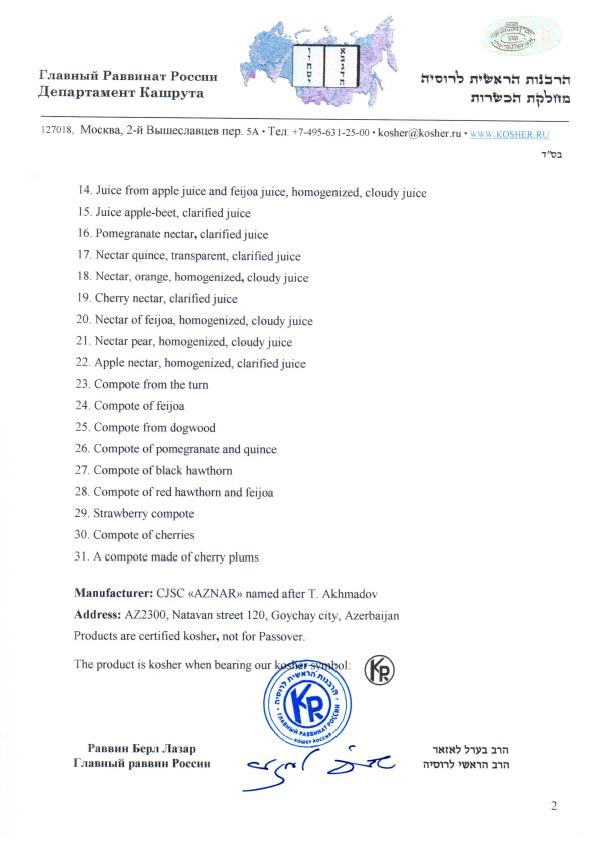 Certificate KOSHER_AZNAR-GRANTE till 29.07.2019 2.jpg
